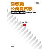 建築職公務員試験専門問題と解答 実践問題集編第2版