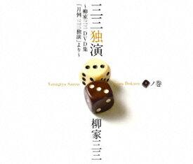 三三独演 〈一〉ノ巻 -柳家三三 DVD集「月例 三三独演」よりー [ 柳家三三 ]