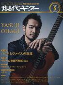現代ギター 2016年 05月号 [雑誌]
