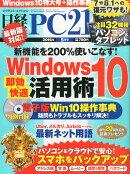 日経 PC 21 (ピーシーニジュウイチ) 2016年 05月号 [雑誌]