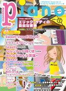 ヒット曲がすぐ弾ける! ピアノ楽譜付き充実マガジン 月刊ピアノ 2016年5月号