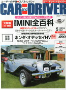 CAR and DRIVER (カー・アンド・ドライバー) 2016年 05月号 [雑誌]