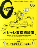 GINZA (ギンザ) 2016年 05月号 [雑誌]