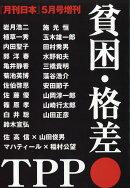 月刊 日本増刊 貧困・格差・TPP 2016年 05月号 [雑誌]