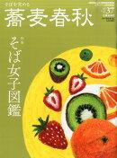 蕎麦春秋 Vol.37 2016年 05月号 [雑誌]