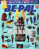 BE-PAL (ビーパル) 2016年 05月号 [雑誌]