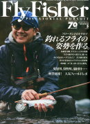 Fly Fisher (フライフィッシャー) 2016年 05月号 [雑誌]