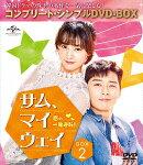 サム、マイウェイ〜恋の一発逆転!〜 BOX2<コンプリート・シンプルDVD-BOX>