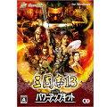 三國志13 with パワーアップキット Windows版