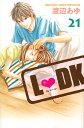 L DK(21) [ 渡辺 あゆ ]