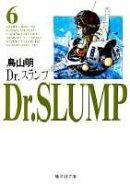Dr.スランプ(6)