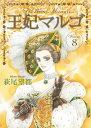 王妃マルゴ 8 (愛蔵版コミックス) [ 萩尾 望都 ]