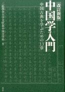 改訂新版 中国学入門