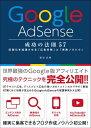 Google AdSense 成功の法則 57 (成功の法則) [ 染谷昌利 ]