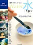 透明水彩レシピ(2)