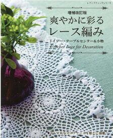 爽やかに彩るレース編みドイリー・テーブルセンター&小物増補改訂版 (レディブティックシリーズ)