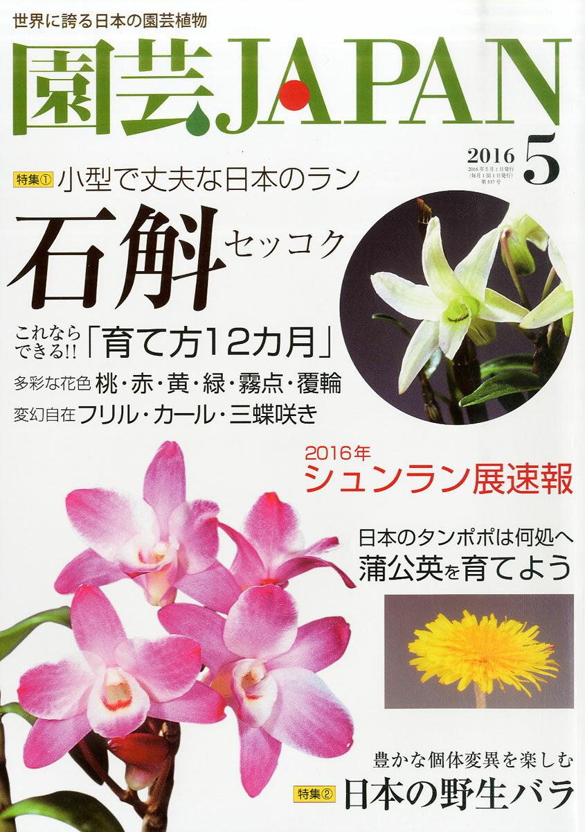 園芸JAPAN (ジャパン) 2016年 05月号 [雑誌]
