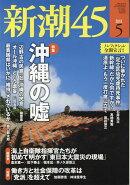 新潮45 2016年 05月号 [雑誌]