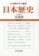 日本歴史 2016年 05月号 [雑誌]