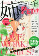 姉系Petit Comic (プチコミック) 5月号 2016年 05月号 [雑誌]
