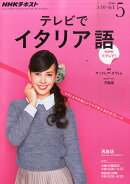NHK テレビ テレビでイタリア語 2016年 05月号 [雑誌]