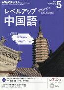 NHK ラジオ レベルアップ中国語 2016年 05月号 [雑誌]