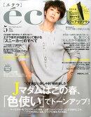 eclat (エクラ) 2016年 05月号 [雑誌]