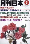 月刊 日本 2016年 05月号 [雑誌]