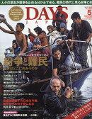 DAYS JAPAN (デイズ ジャパン) 2016年 05月号 [雑誌]