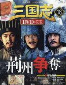 三国志DVD (ディーブイディー)&データファイル 2016年 5/12号 [雑誌]