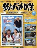 隔週刊 釣りバカ日誌映画DVDコレクション 2016年 5/24号 [雑誌]