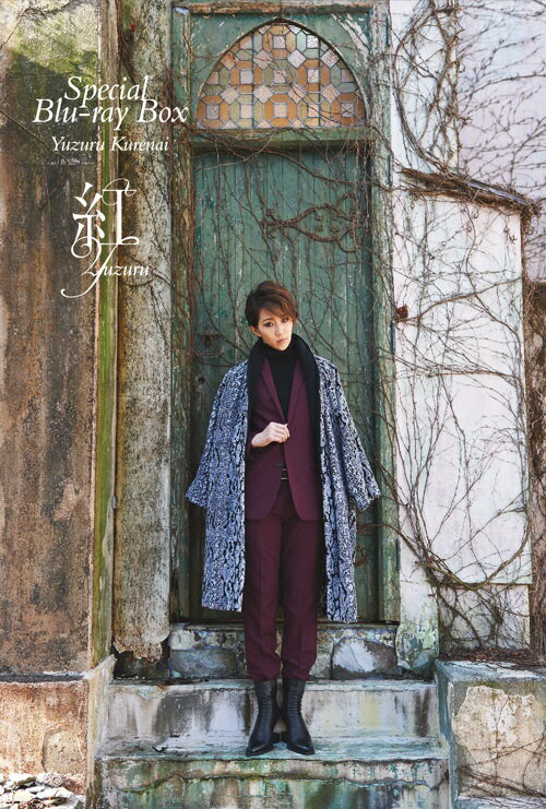 Special Blu-ray BOX YUZURU KURENAI(初回生産限定)【Blu-ray】 [ 紅ゆずる ]