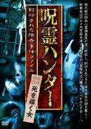 『呪霊ハンター』 死を描く女 封印された怪奇事件ファイル