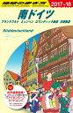 A15 地球の歩き方 南ドイツ フランクフルト ミュンヘン ロマンティック街道 古城街道 2017〜2018 [ 地球の歩き方編集室 ]