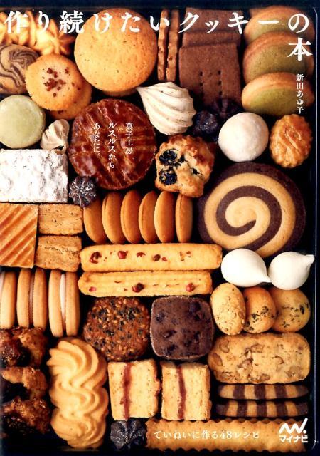 菓子工房ルスルスからあなたに 作り続けたいクッキーの本 ていねいに作る48レシピ [ 新田 あゆ子 ]