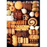 作り続けたいクッキーの本