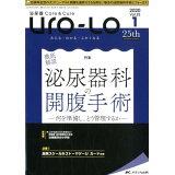 泌尿器Care&Cure Uro-Lo(vol.25-1(2020 1) 徹底解説泌尿器科の回復手術 何を準備し、どう管理するか