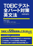 TOEICテスト全パート対策英文法
