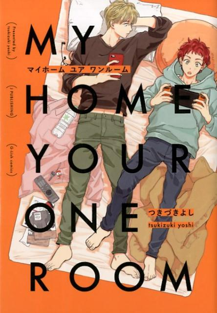 MY HOME YOUR ONE ROOM (G-Lish Comics) [ つきづきよし ]