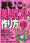 裏モノ JAPAN (ジャパン) 2016年 05月号 [雑誌]