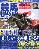 UMAJIN (ウマジン) 2016年 05月号 [雑誌]