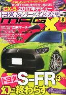 NEW MODEL MAGAZINE X (ニューモデルマガジン X) 2016年 05月号 [雑誌]