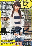 Samurai ELO (サムライ イーエルオー) 2016年 05月号 [雑誌]