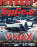 Top Gear JAPAN (トップギアジャパン) 002 2016年 05月号 [雑誌]