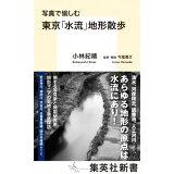 写真で愉しむ東京「水流」地形散歩 (集英社新書)
