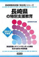 長崎県の特別支援教育(2012年度版)
