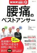 【バーゲン本】腰痛のベストアンサー NHKここが聞きたい!名医にQ