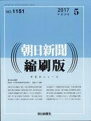 朝日新聞縮刷版 2017年 05月号 [雑誌]