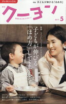月刊 クーヨン 2017年 05月号 [雑誌]