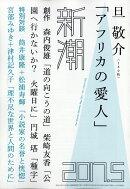 新潮 2017年 05月号 [雑誌]